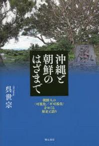 沖繩と朝鮮のはざまで 朝鮮人の(可視化/不可視化)をめぐる歷史と語り