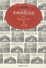 特命全權大使米歐回覽實記 現代語譯 2 THE IWAKURA EMBASSY 1871-1873 普及版