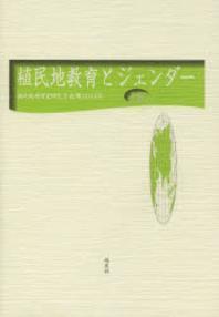 植民地敎育史硏究年報 16(2013年)