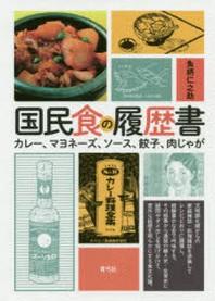 國民食の履歷書 カレ-,マヨネ-ズ,ソ-ス,餃子,肉じゃが