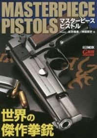 マスタ-ピ-スピストル 世界の傑作拳銃