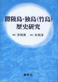 鬱陵島.獨島<竹島>歷史硏究