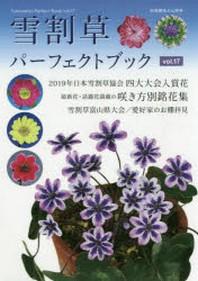雪割草パ-フェクトブック VOL.17