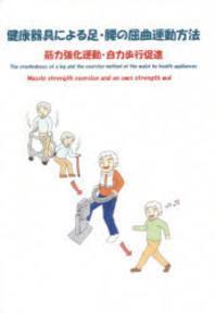 健康器具による足.腰の屈曲運動方法 筋力强化運動.自力步行促進