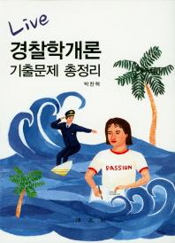 Live 경찰학개론 기출문제 총정리