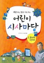 어린이 시사마당. 2: 정보와 인터넷