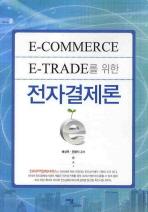 E-COMMERCE E-TRADE를 위한 전자결제론