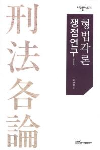 형법각론 쟁점연구. 1