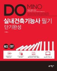 Domino 실내건축기능사 필기 단기완성