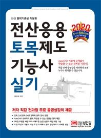 스마트 전산응용토목제도기능사 실기(2020)