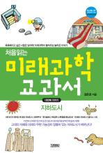 처음읽는 미래과학 교과서. 4: 지하도시