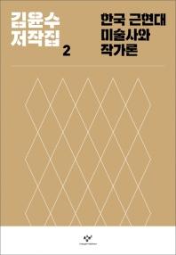 한국 근현대미술사와 작가론
