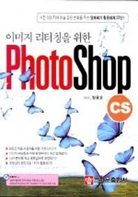 이미지 리터칭을 위한 PHOTO SHOP CS