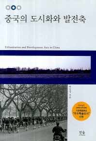 중국의 도시화와 발전축