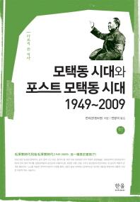 모택동 시대와 포스트 모택동 시대 1949-2009(하)