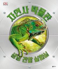 자연사 박물관: 생명 관찰 실험실
