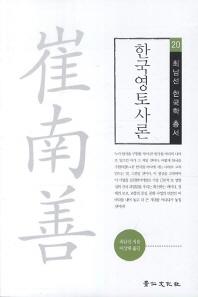 한국영토사론