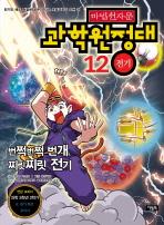 마법천자문 과학 원정대. 12: 전기