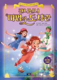 간니닌니 마법의 도서관. 1: 피터 팬을 구하라!