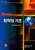 화학의 기초