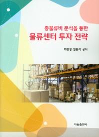 총물류비 분석을 통한 물류센터 투자 전략
