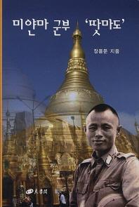 미얀마 군부 땃마도