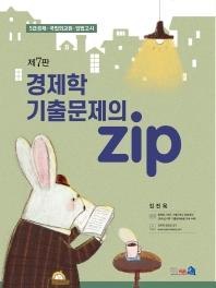 경제학 기출문제의 Zip