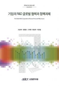 기업의 R D 글로벌 협력과 정책과제