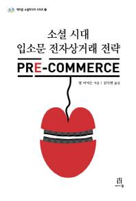 소셜 시대 입소문 전자상거래 전략 PRE Commerce