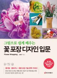 그림으로 쉽게 배우는 꽃 포장 디자인 입문