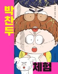 박찬두 체험