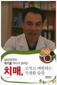 치매, 고치고 예방하는 식생활 습관