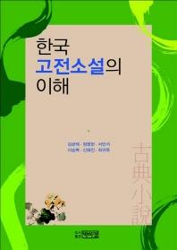 한국 고전소설의 이해