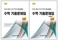 전국 영어/수학 학력 경시대회 수학 기출문제집(후기) 초등5