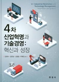 4차 산업혁명과 기술경영: 혁신과 성장