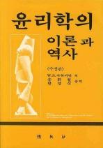 윤리학의 이론과  역사