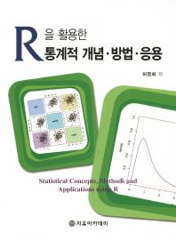 R을 활용한 통계적 개념 방법 응용