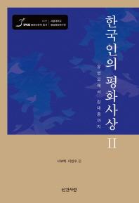 한국인의 평화사상. 2