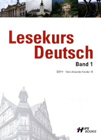 Lesekurs Deutsch Band(독일어 읽기). 1