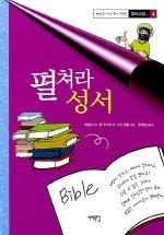 펼쳐라 성서(양파교양 4)