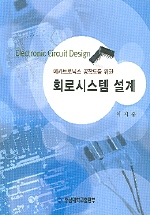 메카트로닉스 공학도를 위한 회로시스템 설계