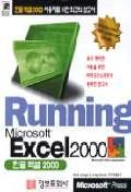 RUNNING 한글엑셀 2000