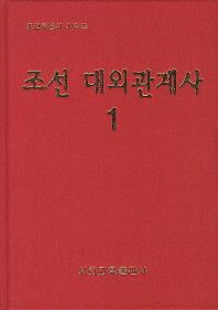조선 대외관계사. 1
