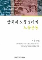 한국의 노동정치와 노동운동