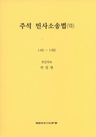 주석 민사소송법. 7: 451~502