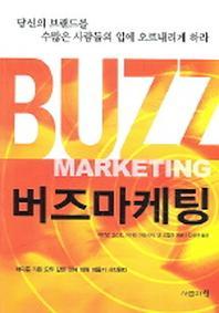 버즈 마케팅