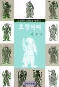 호랑이띠(12띠의민속과상징 3)