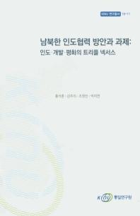 남북한 인도협력 방안과 과제: 인도 개발 평화의 트리플 넥서스