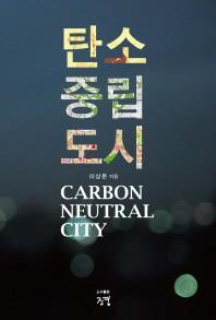 탄소중립도시