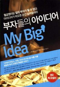부자들의 아이디어
